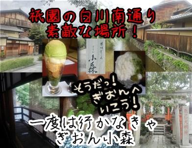 祇園観光なら白川南通りは外せないっ!甘味処は粋で風情ある「ぎおん小森」抹茶わらび餅パフェ!