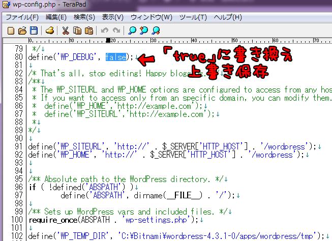 wp-config.phpの書き換え場所