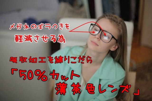 ぎらついた眼鏡「吸収加工を練りこむと50%カットの薄茶色レンズになる」