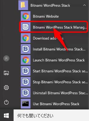 Bitnami WordPress Stack Manager Toolの場所