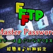 マスターパスワード設定法とエラー対処法