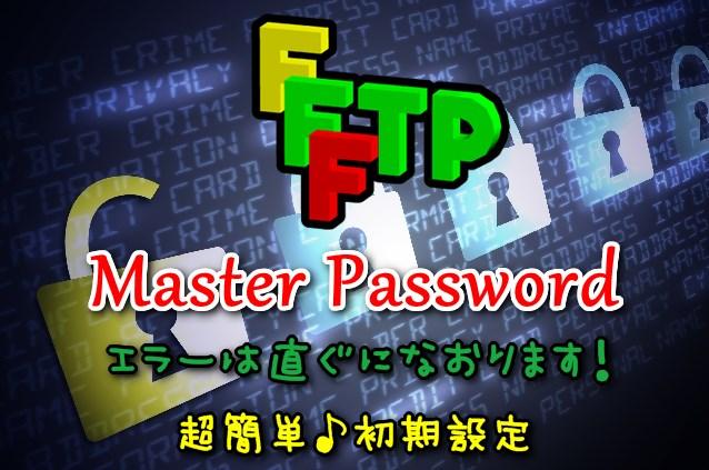ログイン出来ない!?困った時のエラー対処法★初心者にも解るFFFTPマスターパスワード設定方法