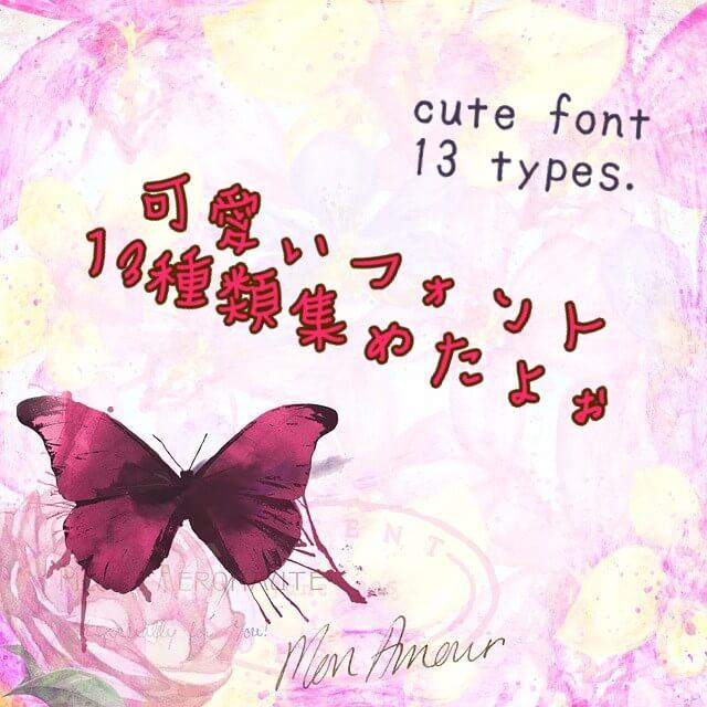 カワイイ字体がおすすめっ!無料で個性的フォント13種類