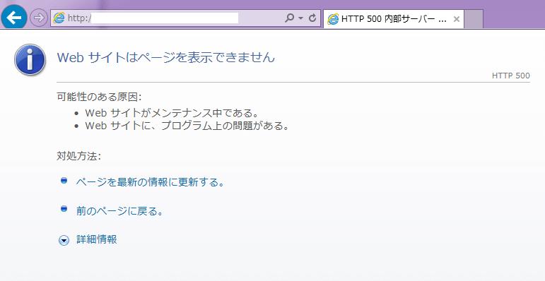 インタネットエクスプローラー「Web サイトはページを表示できません HTTP 500」