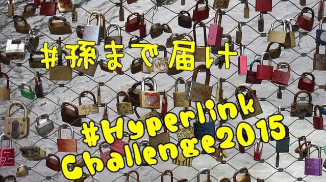 2015年 かうたっくにとって一番面白かった記事と番外編3品 #HyperlinkChallenge2015 #孫まで届け