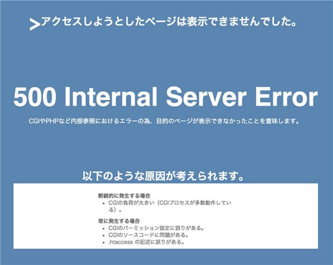 Xサーバーの500 Internal Server Error