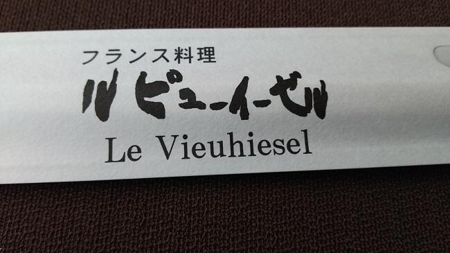 会長直筆の「ル ピューイーゼル」の文字