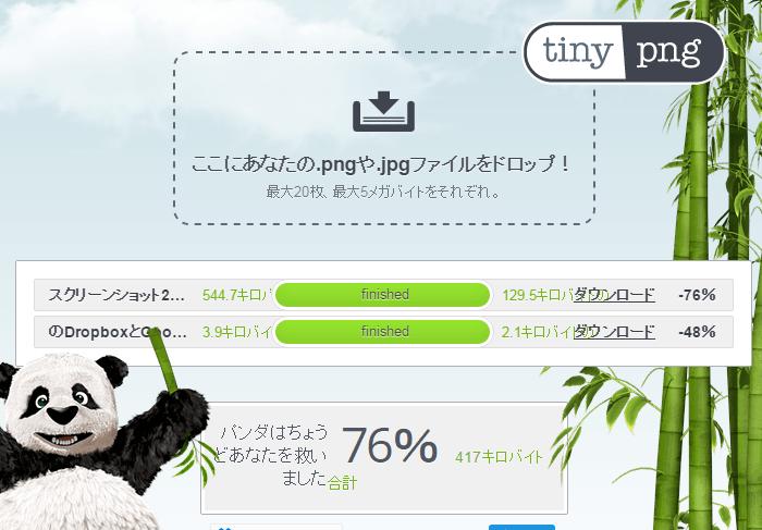 妙にリアルなパンダのTinyPNGのスクリーンショット