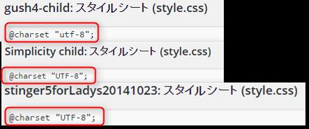 CSSの先頭にcharset utf-8