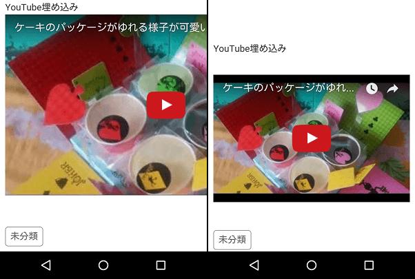 YouTubeがスマホからはみ出したものとCSS追記してコンテンツ内にハマッた画像