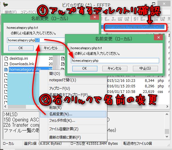 ffftpソフトで該当ディレクトリにアップ前に名前を変える
