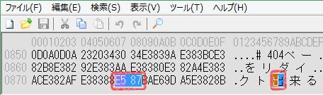 2バイト使う漢字の文字コード例