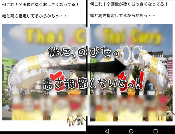 はみ出した画像にmax-width 100%;だけいれると縦のびを起こす