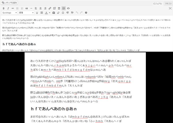 WordPressの投稿画面の文字が小さいっ!「phpを触らず」フォントサイズを「一時的に」大きくする方法
