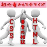初心者のカスタマイズはHTMLとCSSと要素の検証がわかればできる:3人仲間のイメージ