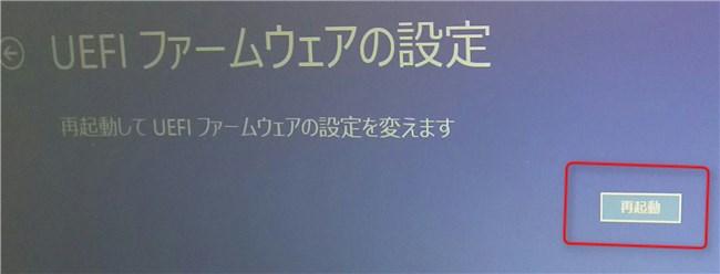 4.UEFI ファームウェアの設定→再起動