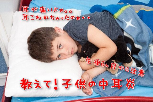 子供の中耳炎:ベットで不安げに寝てる男の子