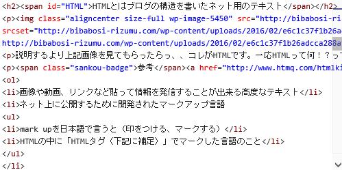 IE要素の検証画面