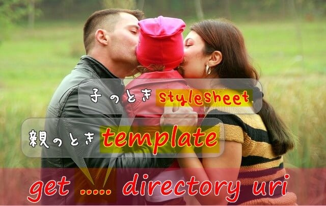 「get template directory uri、get stylesheet directory uri」関数の違いは親テーマと子テーマのディレクトリURIだよ