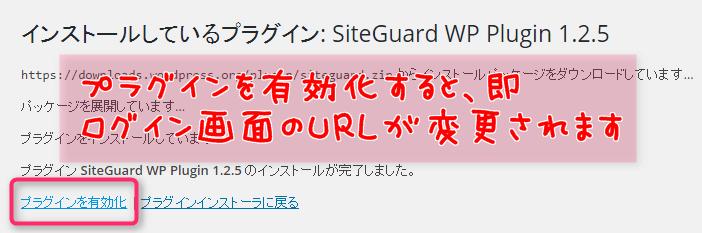 サイトガードを有効化すれば即URLが変わる