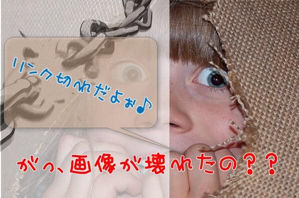 画像が壊れて驚く女の子、鎖が切れた画像はリンク切れをいみしてます。