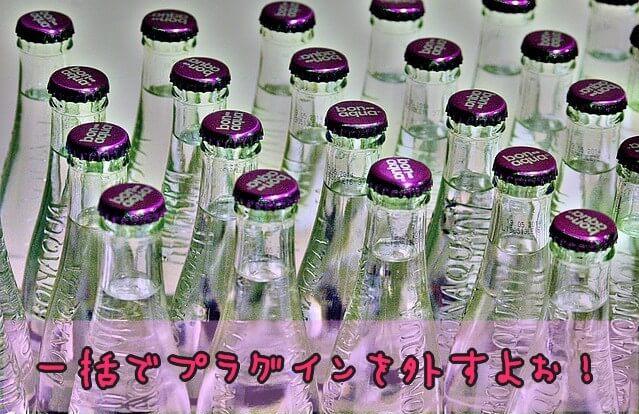 一度に栓を抜こうとするイメージ。栓されたボトルが並ぶ画像。