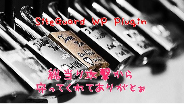 簡単にセキュリティ対策!SiteGuard WP Pluginの設定と注意事項・WAF対策