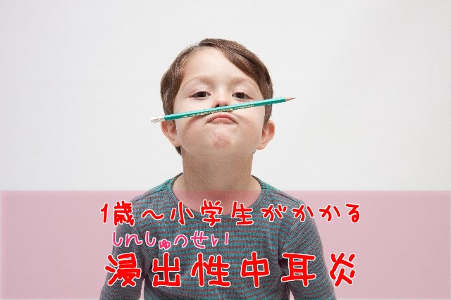 滲出性中耳炎にかかった子供の症状(軽め)と治療とお薬(急性中耳炎から移行した話)