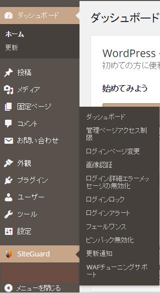 管理画面にSiteGuardの項目が追加される。