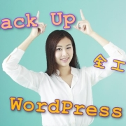 WordPressのバックアップとエクスポートの全工程