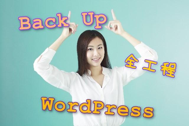 初心者向け!WordPressのバックアップ方法、記事をエクスポートする手順