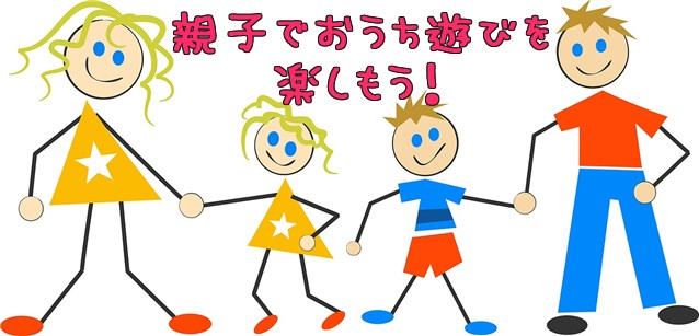 こどもの楽しい家遊び!幼稚園児が部屋で退屈しない親子で楽しめる遊びのまとめ