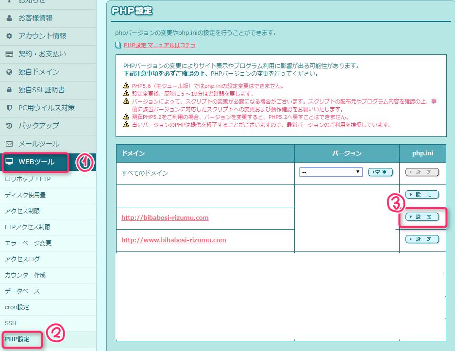 php.iniの設定画面