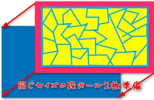 パズルの作り方