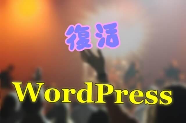 WordPress初心者向けバックアップデータのファイル復元!データベースのインポート方法