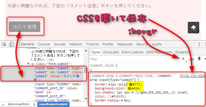 Gush4のform-submitボタンの変更