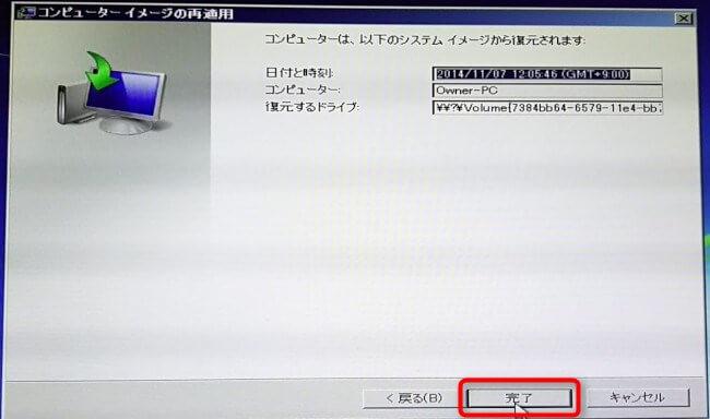 コンピューターは以下のシステムイメージから復元されます:『完了』