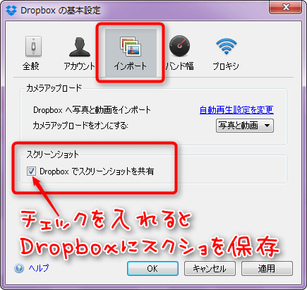 Dropboxにスクショ保存する設定