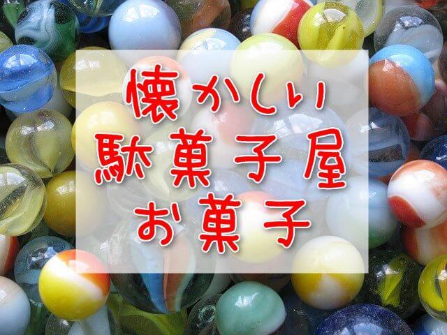 昔懐かしい、おすすめ駄菓子[ブロガー連動企画] #dagashiblog