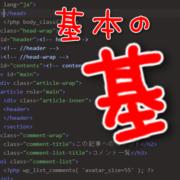 簡易HTML書いたエディター:基本の基