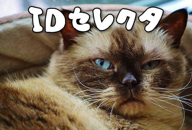 idセレクタ:大人の猫