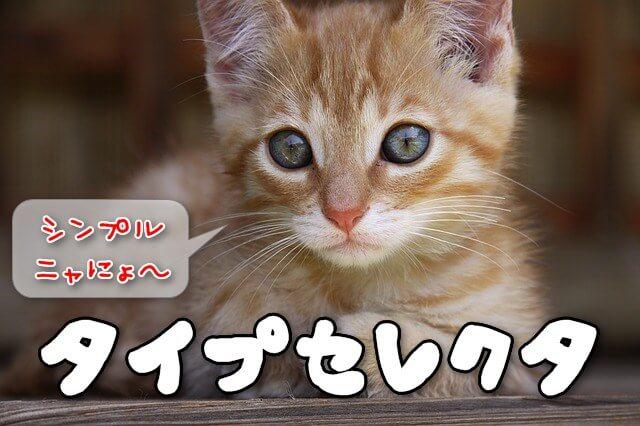 優先順位タイプセレクタ:赤ちゃん猫