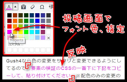 WordPressでフォント色を変更したとき