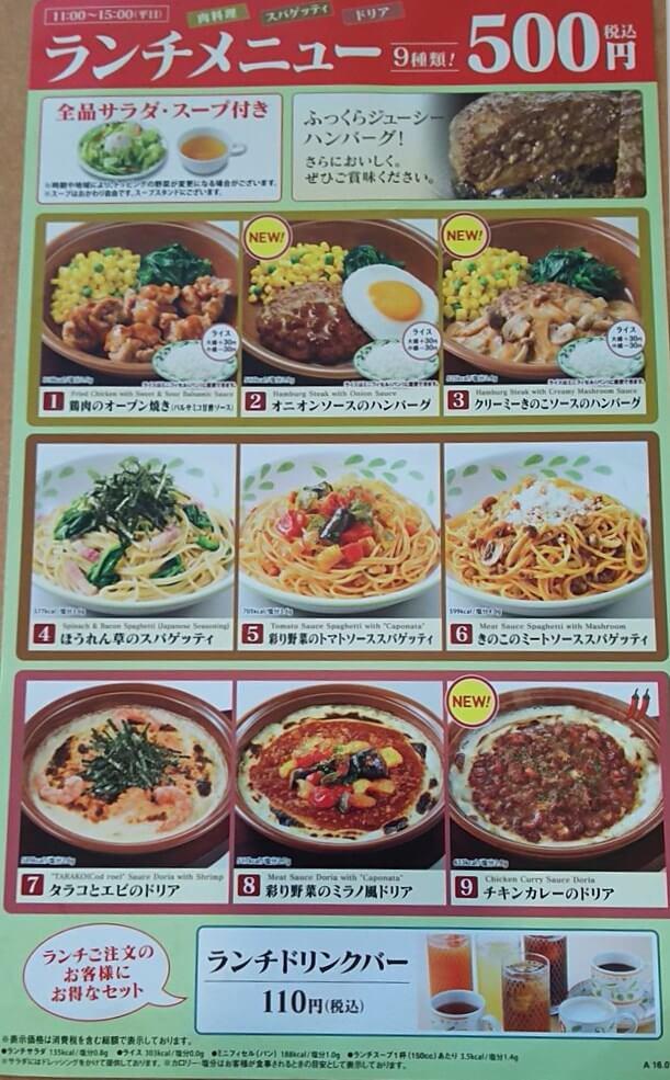 サイゼリヤのランチ!1食あたりの総カロリーは何kcal?1日のカロリー摂取量と塩分の排出を考えてみたよ
