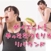 ダイエットするつもりがリバウンドするイメージ