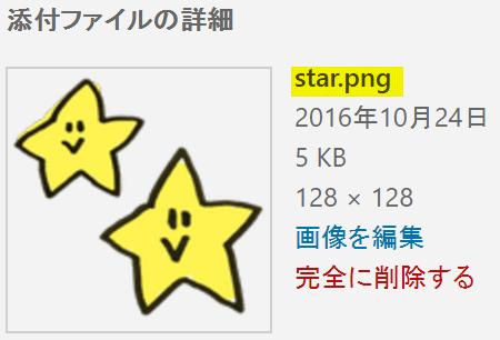 メディアの追加より、star.pngの添付ファイル詳細