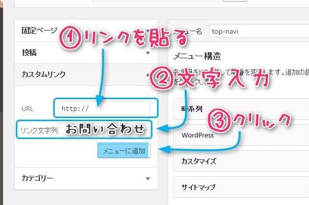 WordPressカスタムリンク作成工程。