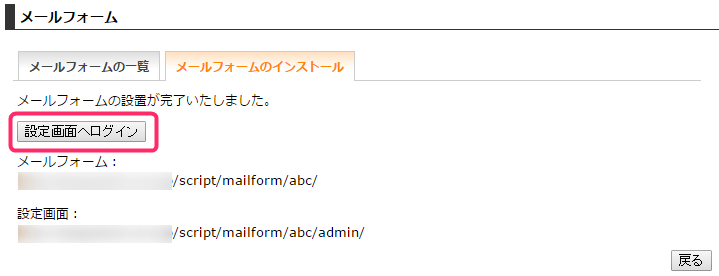 メールフォームの設置準備完了:設定画面へのログインへ