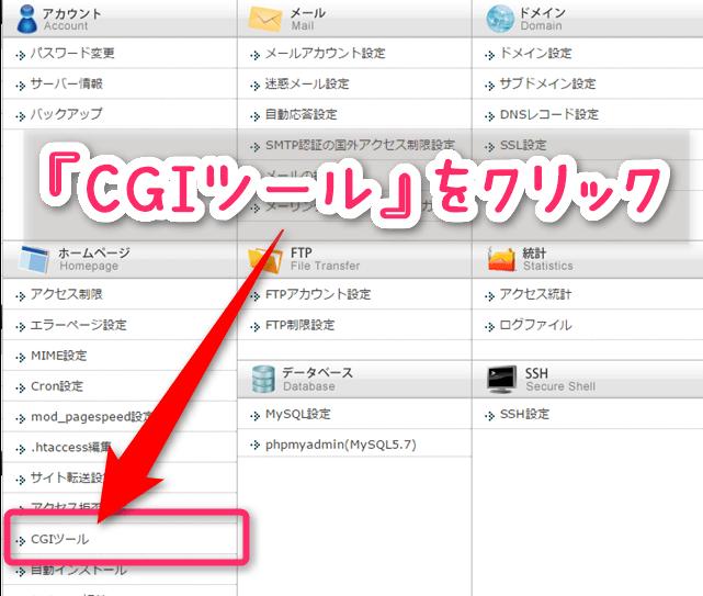 Xserverサーバーパネル画面:CGIツールの場所