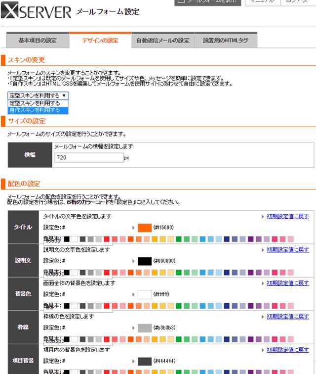 定型スキンの横幅、配色を決める画面